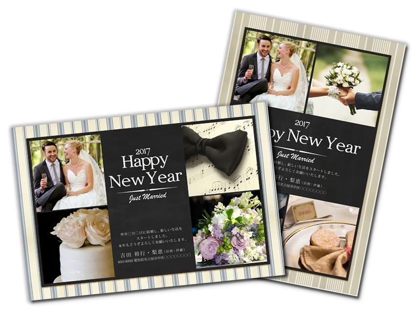 結婚の報告にお洒落な年賀状を作りませんか?